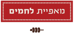 Lehamim-Bakery-logo